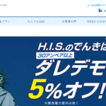 H.I.Sのでんき