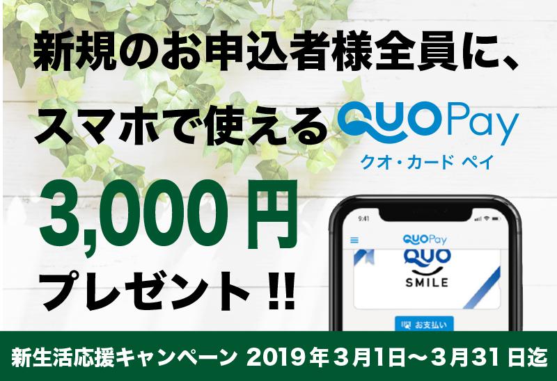 「QUOカードPay 3,000円プレゼント」新生活応援キャンペーン
