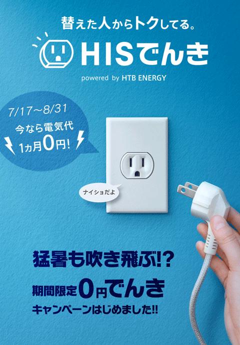 猛暑も吹き飛ぶ!?期間限定0円でんきキャンペーン(2020年8月31日まで)【HISでんき powered by HTB ENERGY | 替えた人からトクしてる。】