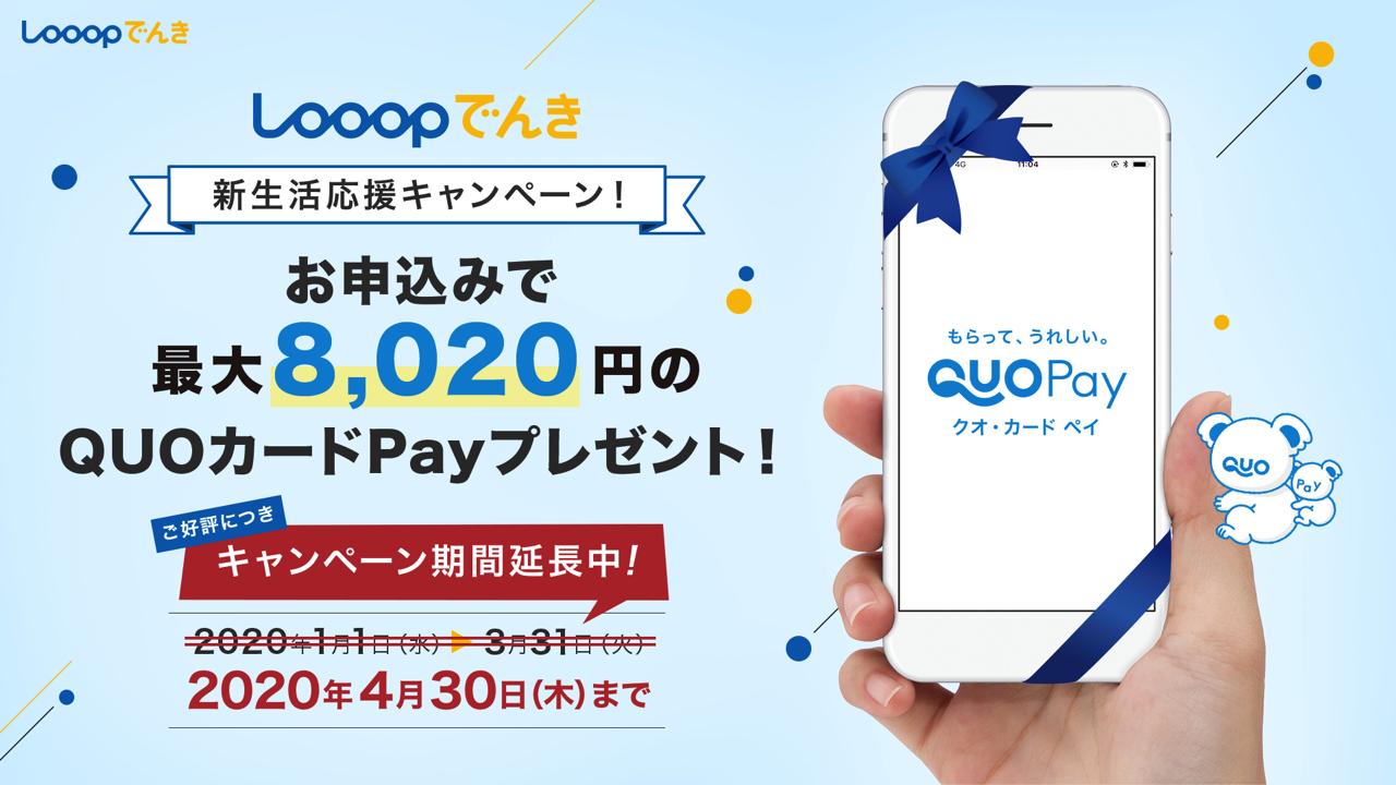 Looopでんき「QUOカードPay 最大8,020円プレゼント新生活応援キャンペーン(キャンペーン期間延長!)