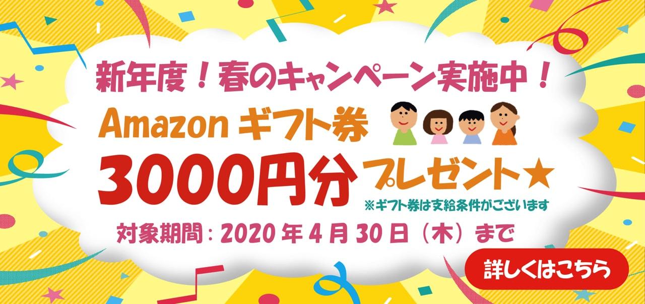 親指でんき新年度!春のキャンペーン:Amazonギフト券3000円分プレゼント