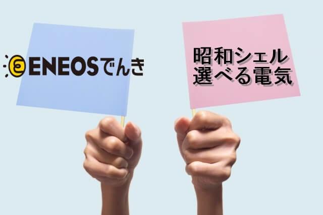 ENEOSでんき VS 昭和シェル選べる電気