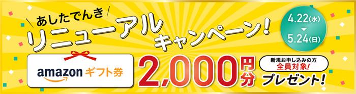あしたでんきが新しく!リニューアルキャンペーン開催|Amazon ギフト券2,000円分プレゼント!(2020年5月24日まで)