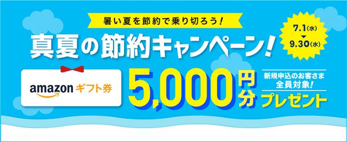 暑い夏を節約で乗り切ろう!真夏の節約キャンペーン!Amazonギフト券5,000円分プレゼント