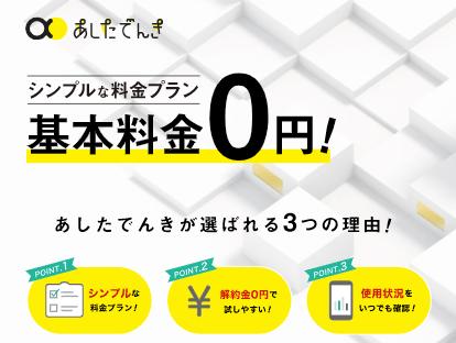 基本料金0円の料金プランが魅力の「あしたでんき」が選ばれる3つの理由!