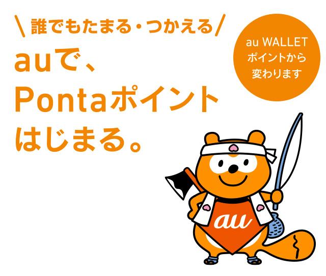 2020年5月21日からauでんきの支払いでPontaポイントがたまる!