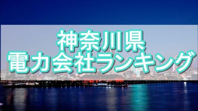 神奈川県おすすめ電力会社ランキング