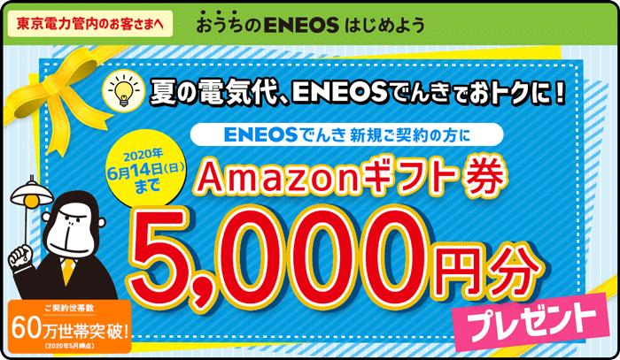 【東京電力エリア限定】ENEOSでんきキャンペーン「Amazonギフト券5,000円分プレゼント」2020年6月14日まで
