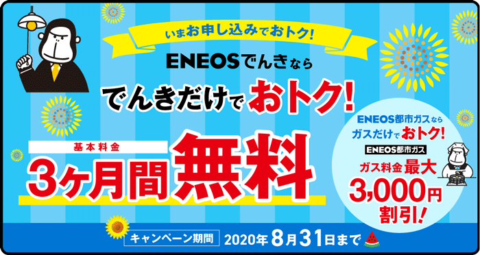 ENEOSでんき基本料金3ヶ月間無料キャンペーン+ENEOS都市ガス料金最大3,000円割引!