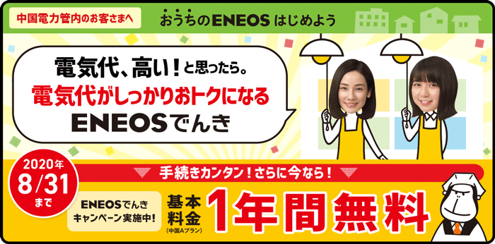 【中国電力エリア限定】ENEOSでんきキャンペーン「基本料金1年間無料」