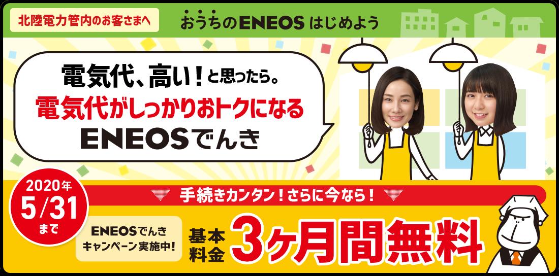 【北陸電力エリア限定】ENEOSでんきキャンペーン「基本料金3ヶ月間無料」