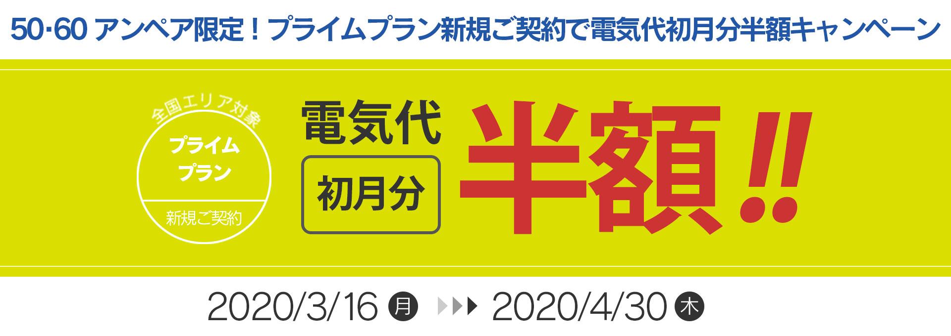 HTBエナジー50・60アンペア限定!プライムプラン新規契約で電気代初月分半額キャンペーン