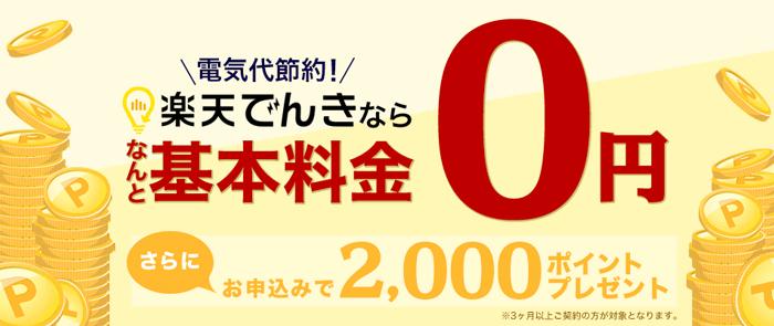 電気代節約!楽天でんきならなんと基本料金0円!さらに申し込みでもれなく2,000ポイントプレゼント