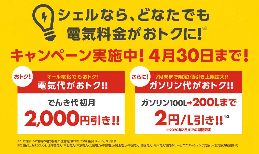 出光昭和シェル新規申し込みキャンペーン