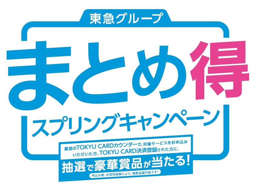 【TOKYU CARDカウンター限定】 東急グループ まとめ得 スプリングキャンペーン