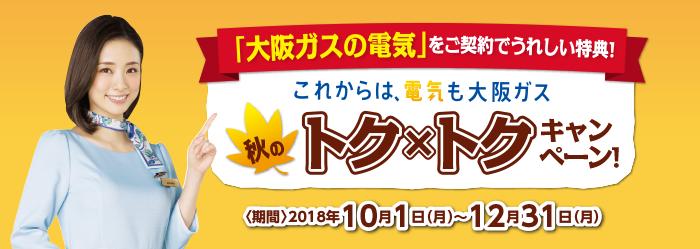 大阪ガス基本料金無料キャンペーン