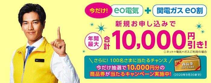 eo電気と関電ガス eo割を新規お申し込みで年間最大合計10000円引き!