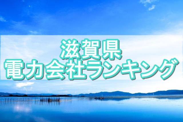 滋賀県おすすめ電力会社ランキング