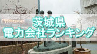 茨城県おすすめ電力会社ランキング