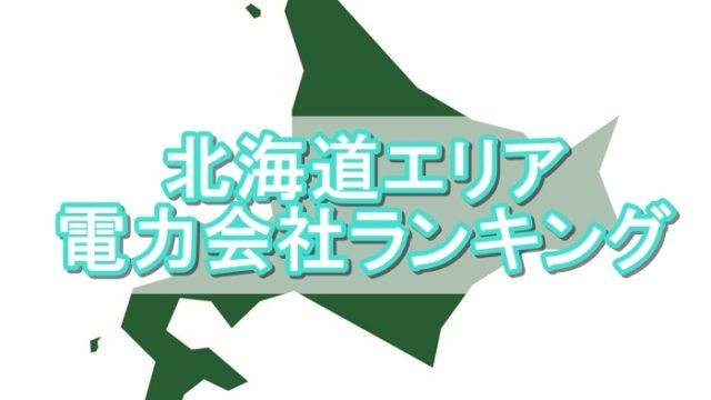 北海道電力エリア電力会社おすすめランキング