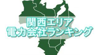 関西電力エリア電力会社おすすめランキング
