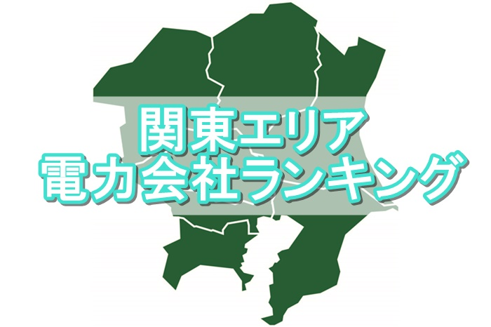 東京電力(関東)エリア電力会社おすすめランキング