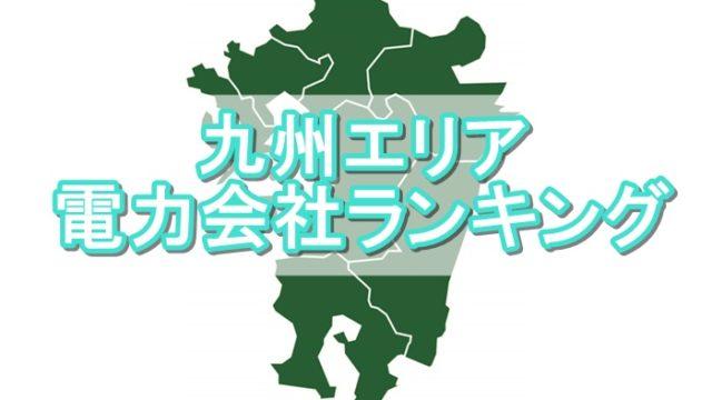九州電力エリア電力会社おすすめランキング