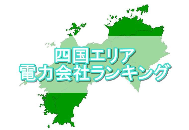 四国電力エリア電力会社おすすめランキング