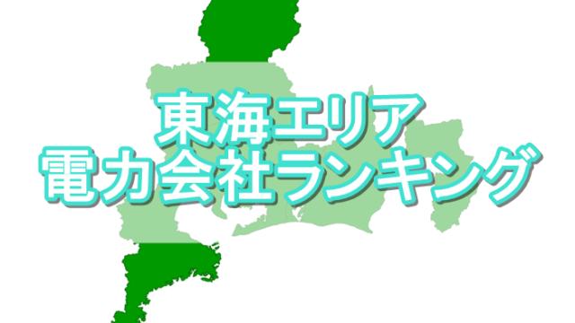 中部電力(東海)エリア電力会社おすすめランキング