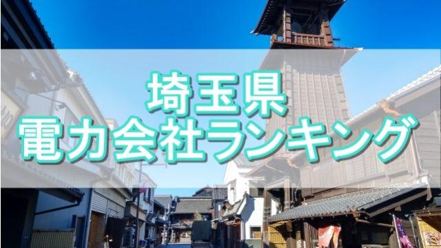埼玉電力自由化