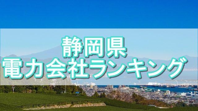 電力自由化静岡県