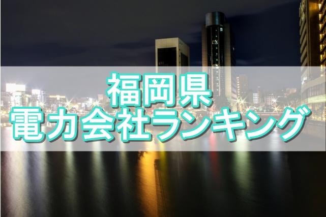 福岡県電力自由化