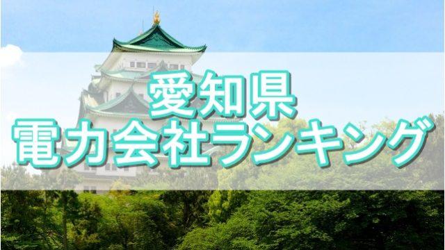 愛知県電力自由化