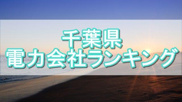 千葉県電力自由化
