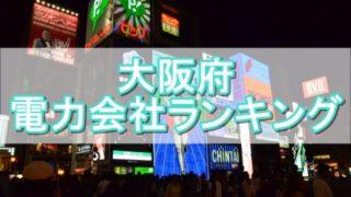 大阪府電力自由化