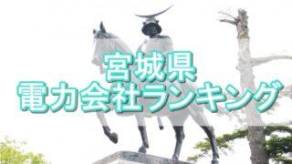 宮城県電力自由化