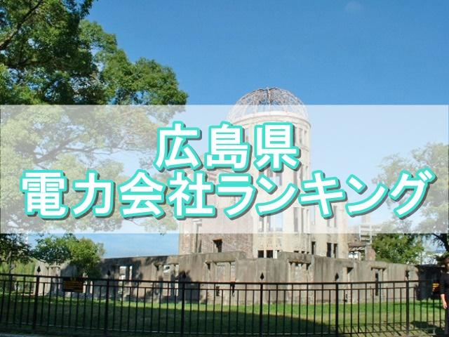 広島電力自由化