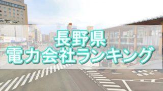 長野県電力自由化