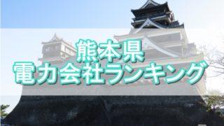電力自由化熊本