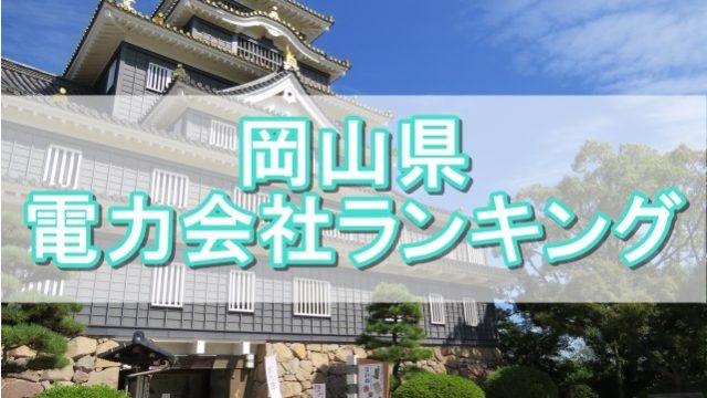 電力自由化岡山