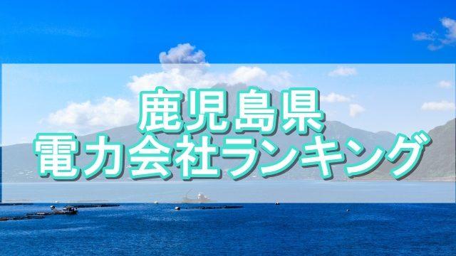 電力自由化鹿児島