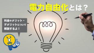 電力自由化とは?気になる値段とメリット、デメリット