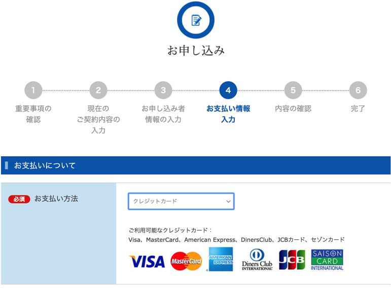 looopでんき申し込み手順_STEP4:お支払い情報入力