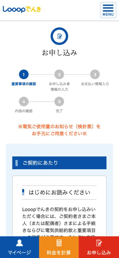 looopでんき申し込み手順(スマホ)_STEP1:重要事項の確認