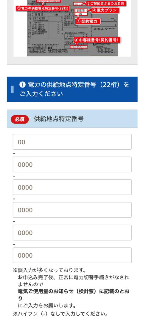 looopでんき申し込み手順(スマホ)_電力供給地点特定番号