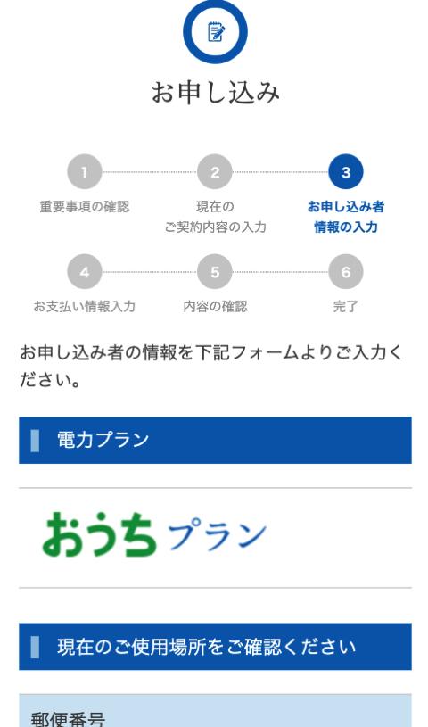 looopでんき申し込み手順(スマホ)_STEP3:お申し込み者情報の入力