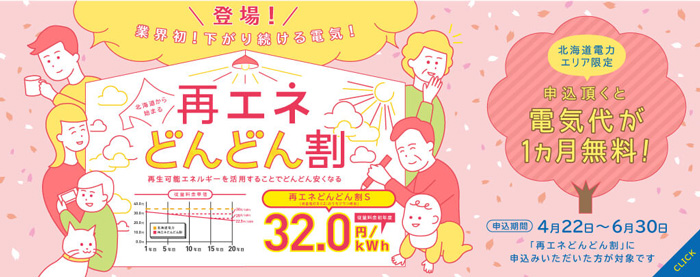 Looopでんき北海道電力エリア限定再エネどんどん割キャンペーン!今なら電気代が1カ月無料
