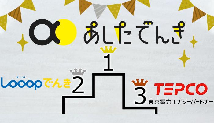 あしたでんき・Looopでんき・東京電力の料金プラン比較