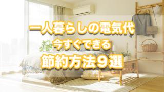 一人暮らしの電気代を節約する方法9選!今すぐできる対策まとめ