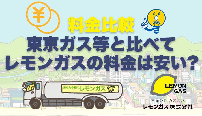 レモンガスの料金は東京ガスや他の自由化都市ガスと比較して安い?